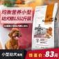 比瑞吉新鲜天然粮幼犬营养均衡小型犬天然粮 1.5 kg卡诺专卖